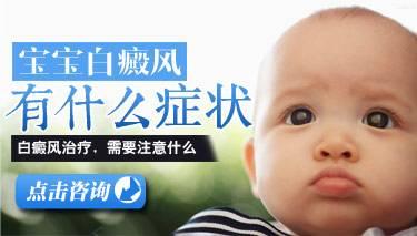 儿童脸部白癜风怎样治疗