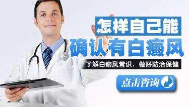 需要与男子白癜风鉴别诊断的有哪些疾病