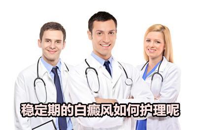 青年泛发型白癜风护理